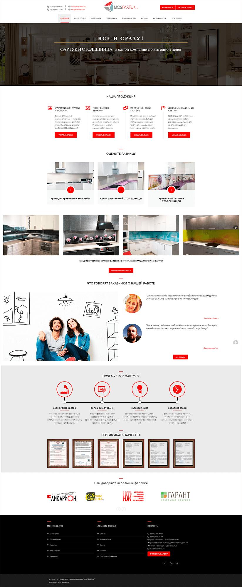 Главная страница корпоративного сайта фартуков для кухни