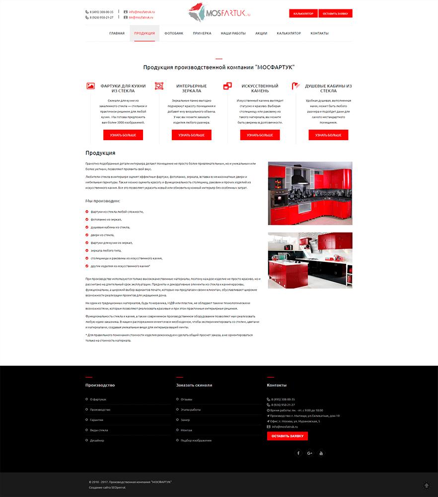 Внутренняя страница сайта по продаже скинали