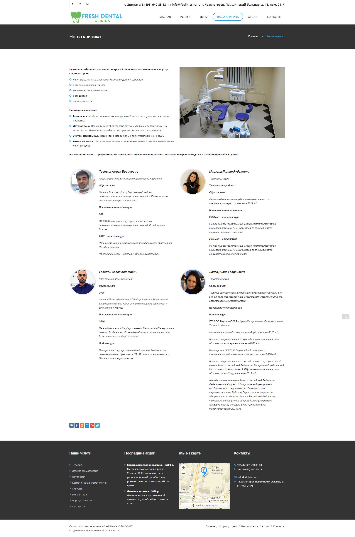 Внутренний раздел сайта стоматологии