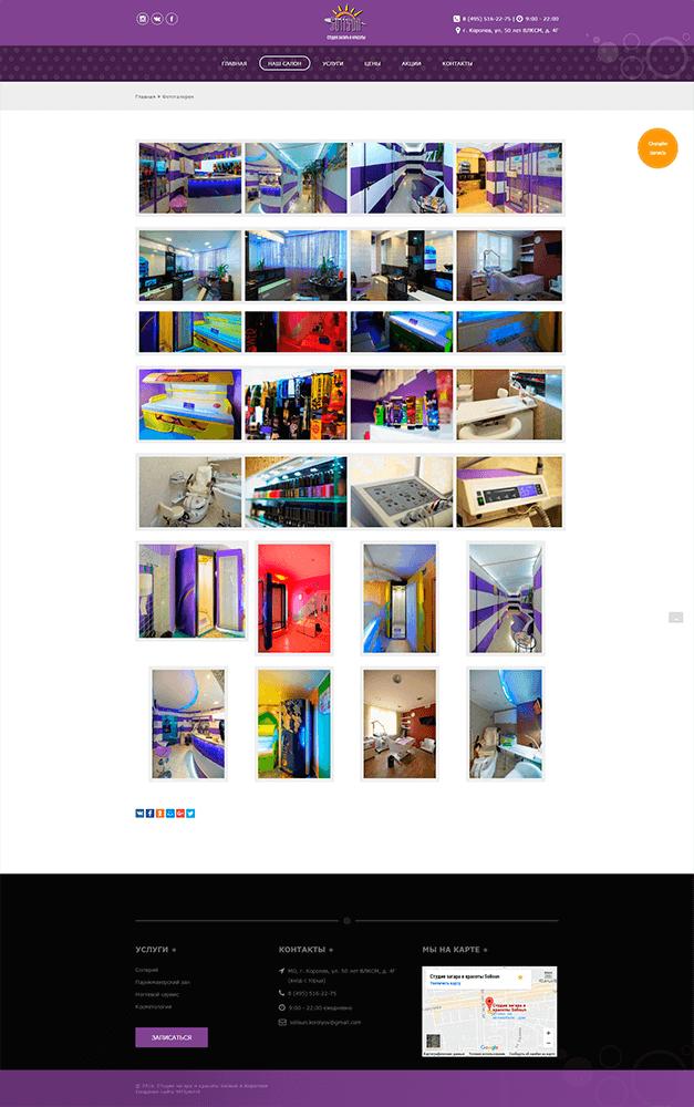 Раздел корпоративного сайта салона красоты