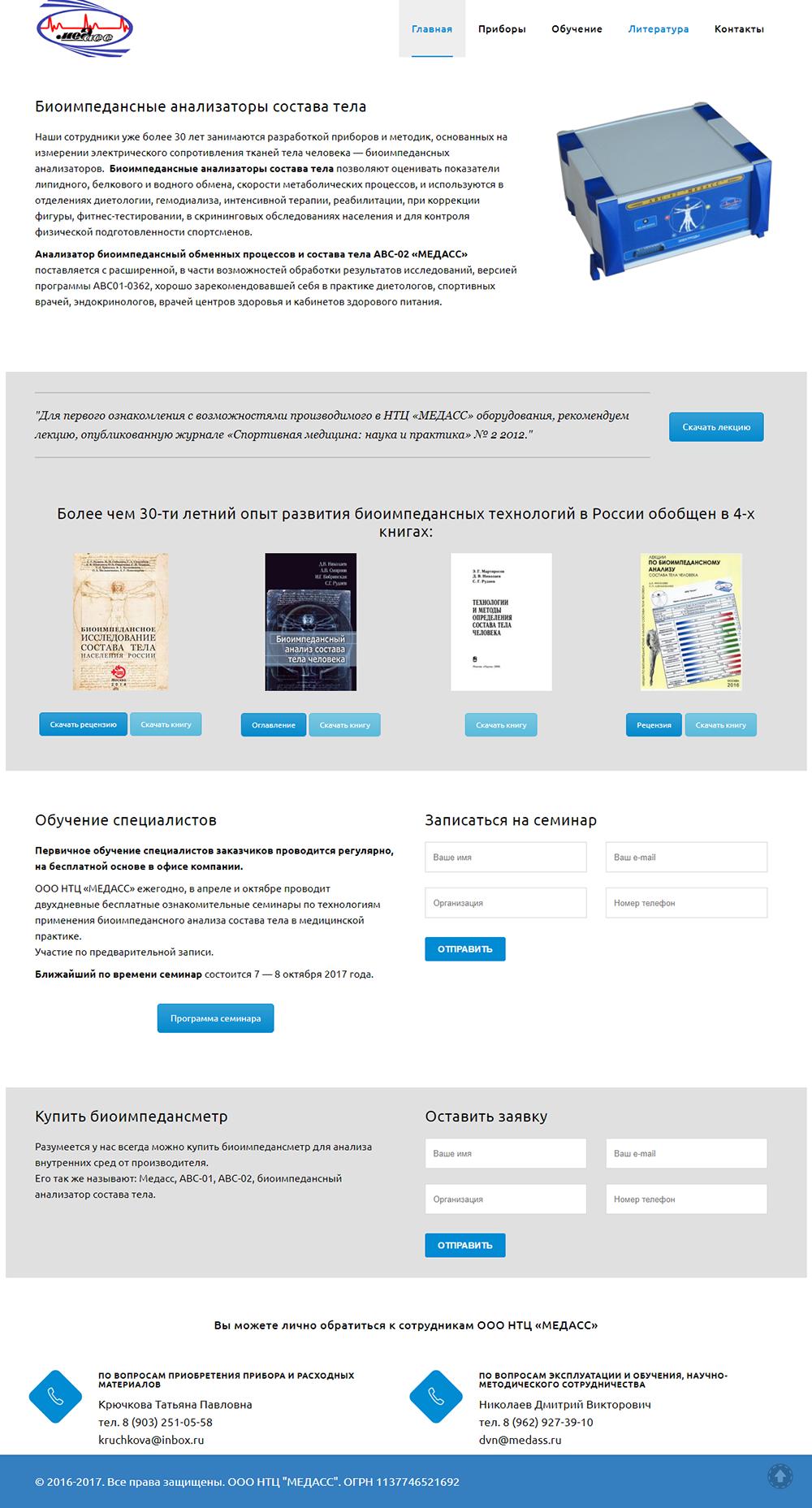 Главная страница сайта научно-технического центра