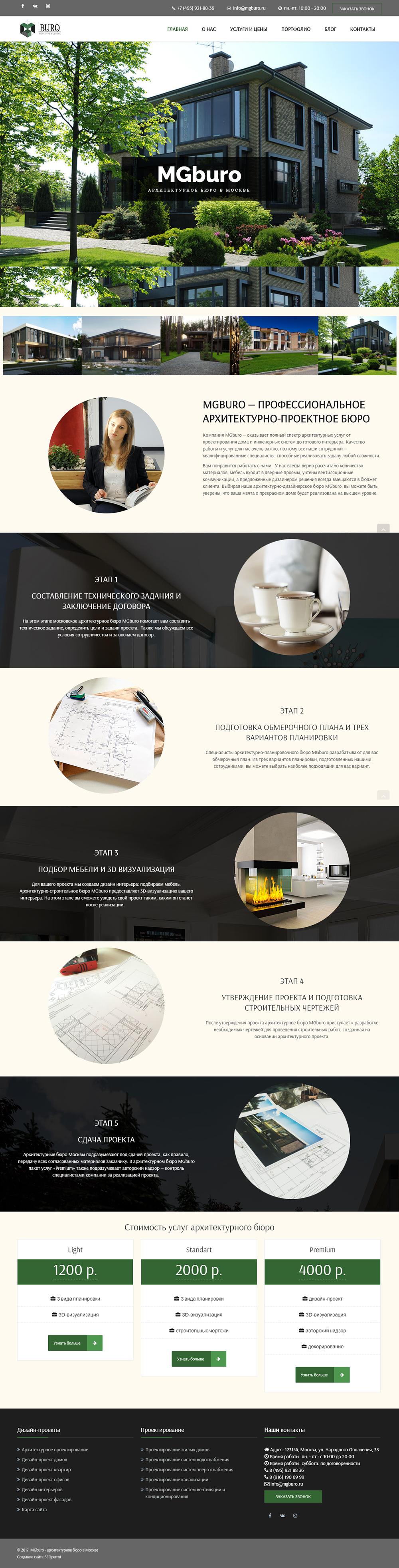 Главная страница сайта архитектурного бюро