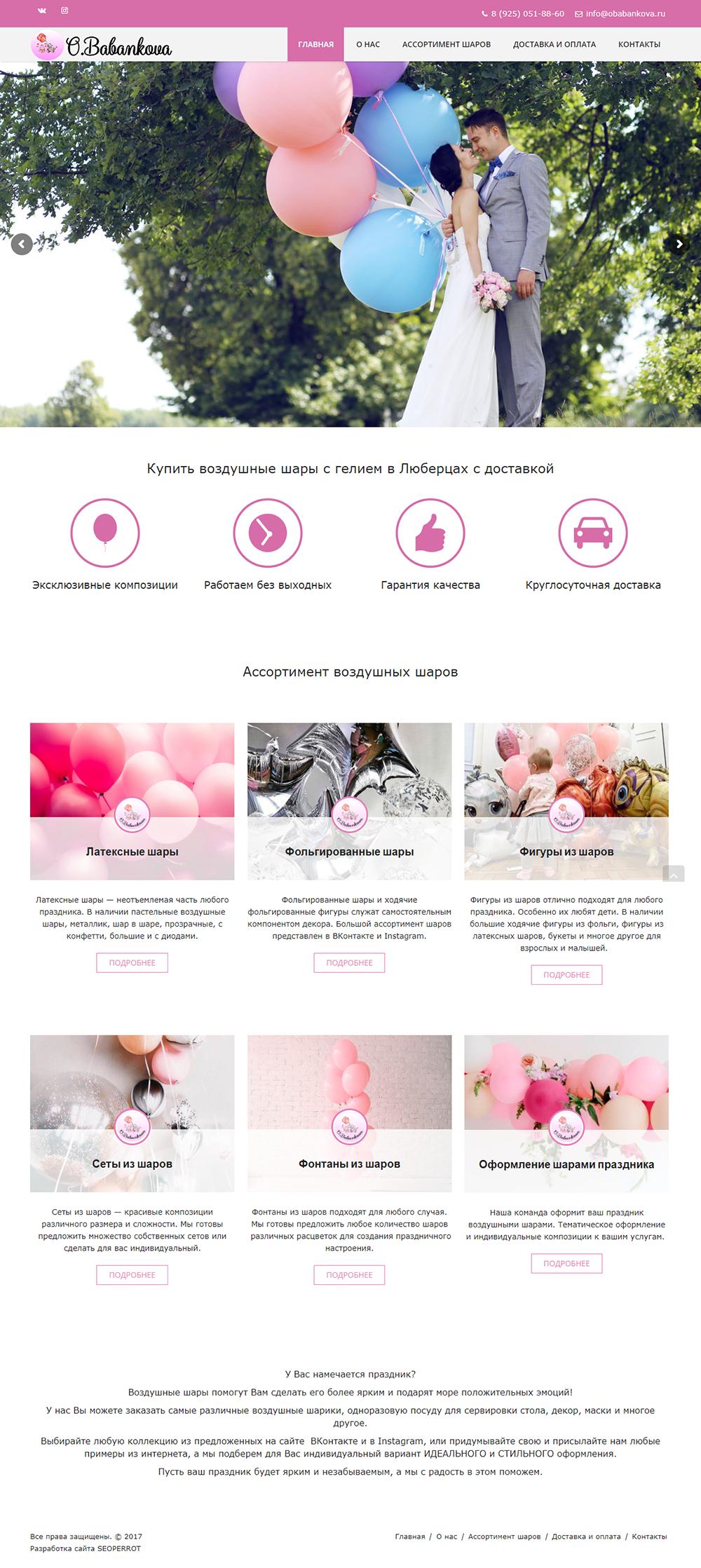 Главная страница сайта для продажи шаров