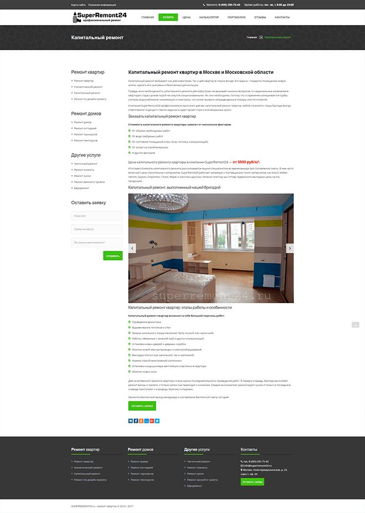 Раздел сайта по ремонту квартир