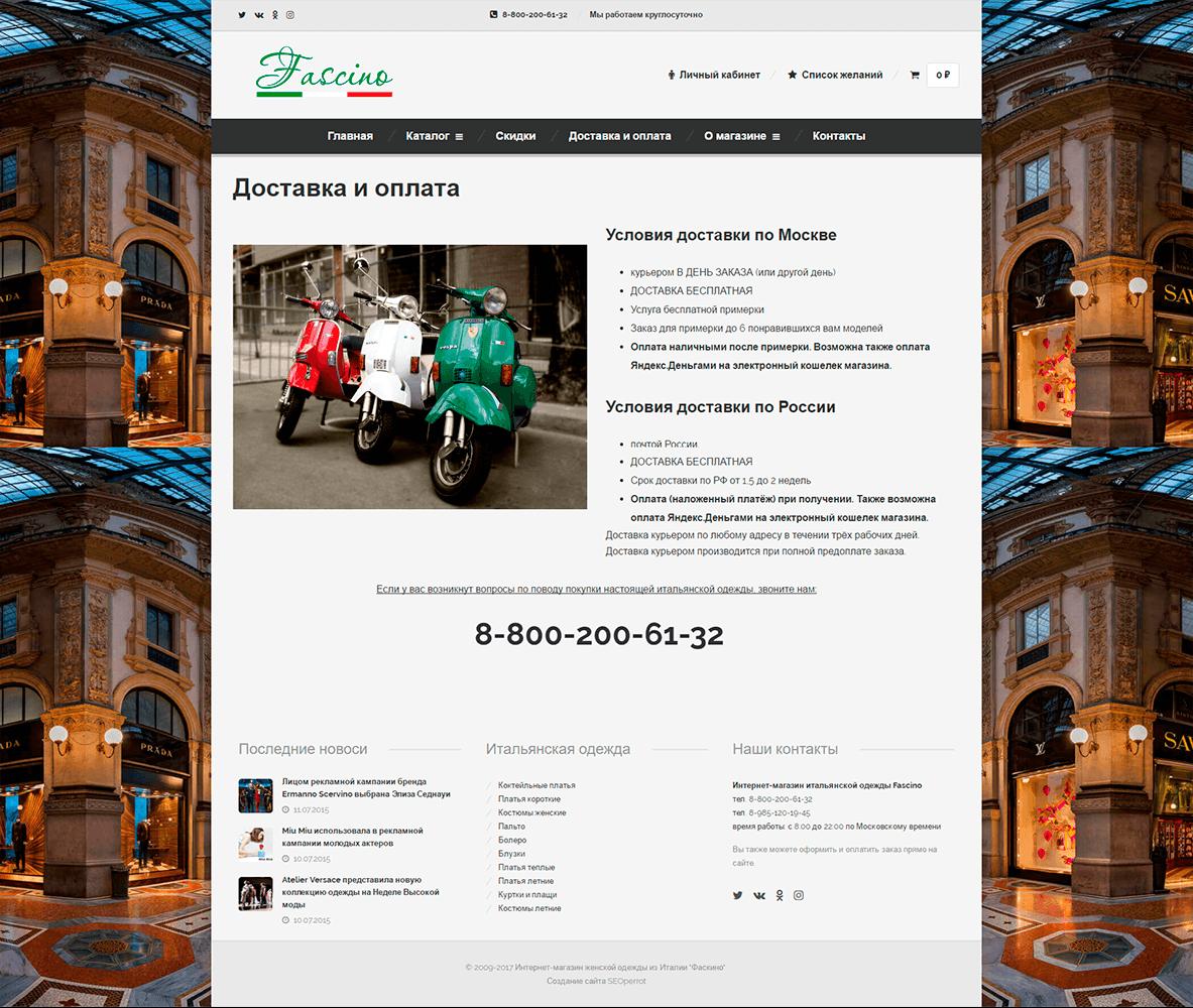 Страница интернет-магазина одежды