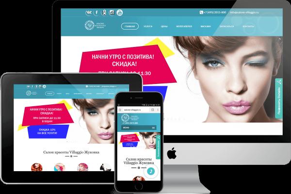 Создание адаптивного сайта салона красоты