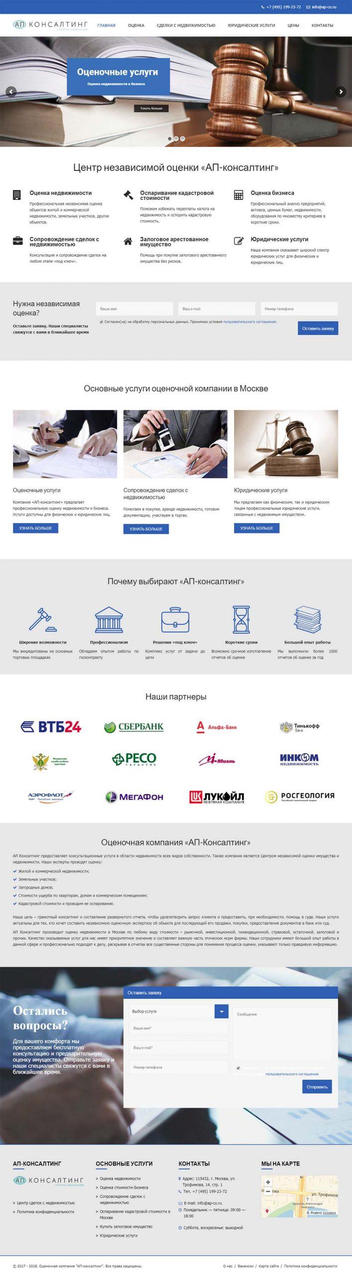 Главная страница сайта оценочной компании