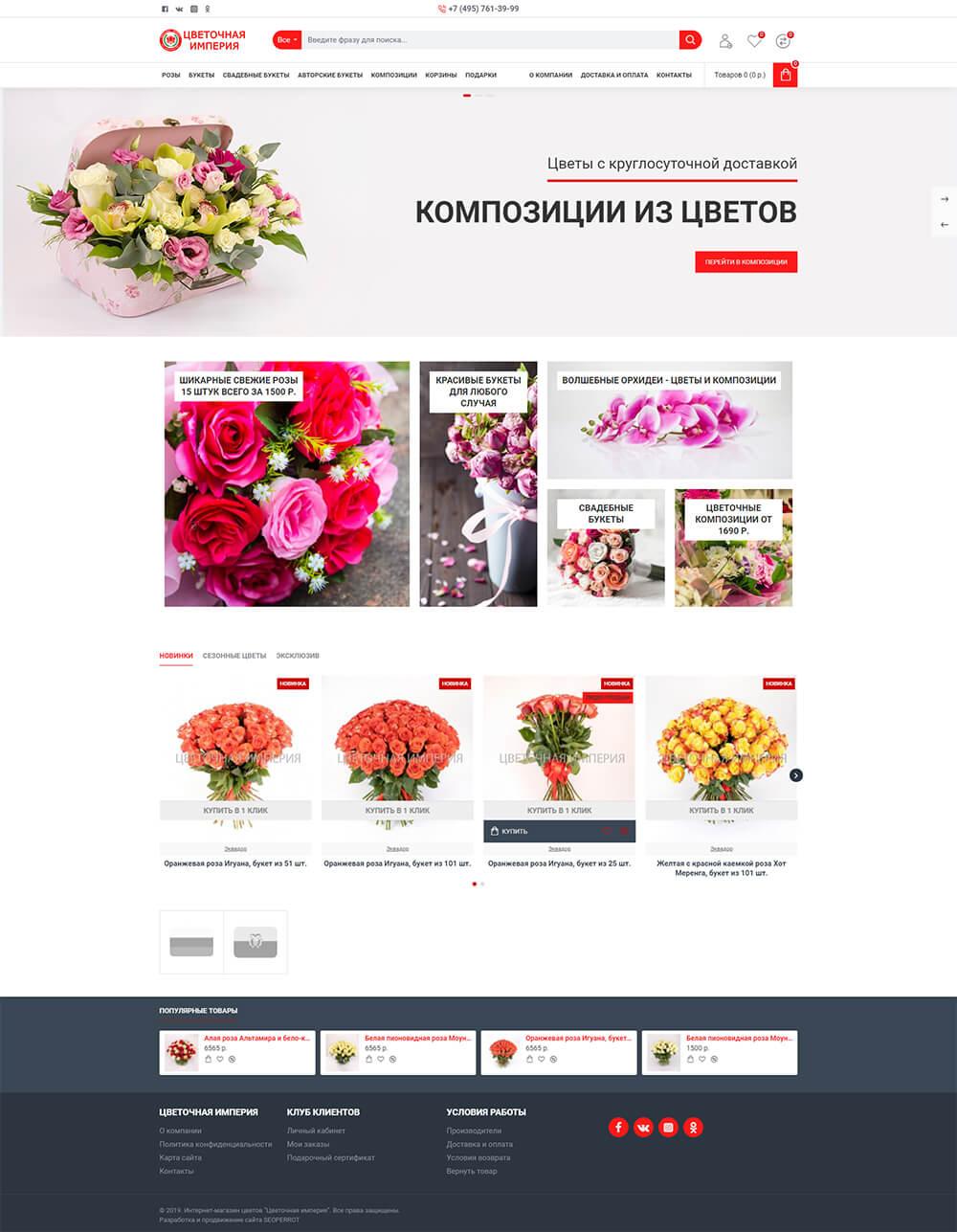 Изготовление интернет-магазина цветов