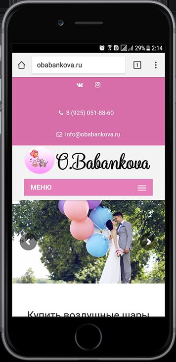 Адаптивный сайт для продажи шаров