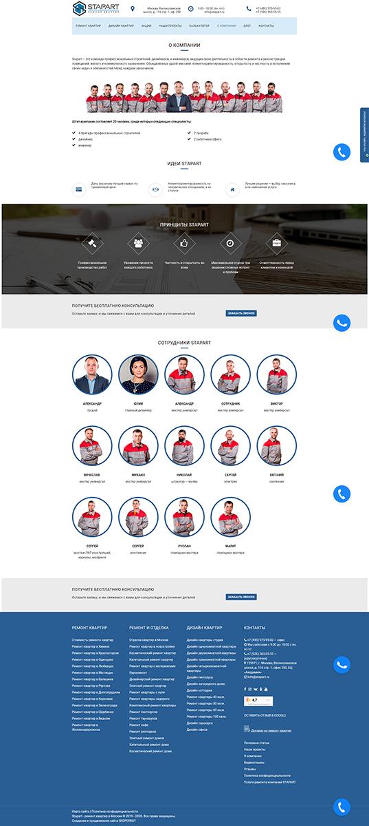 Раздел о компании ремонтной компании