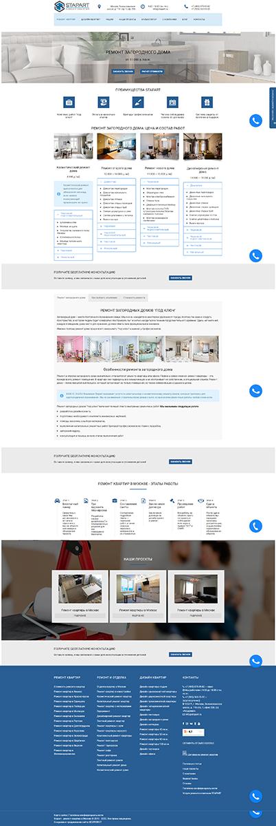 Внутренний раздел сайта ремонтной компании