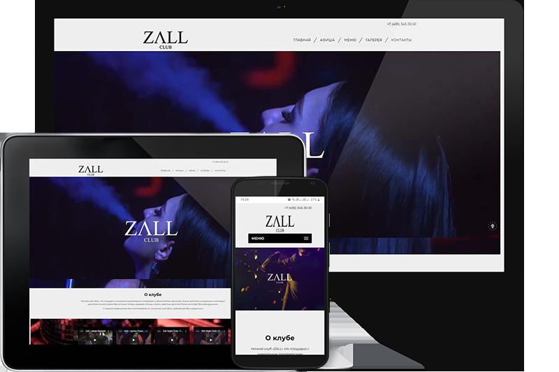 Создание сайта для ночного клуба в Москве