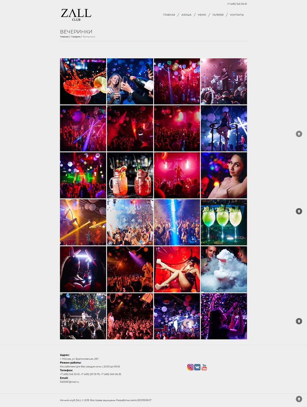 Сайт московского ночного клуба