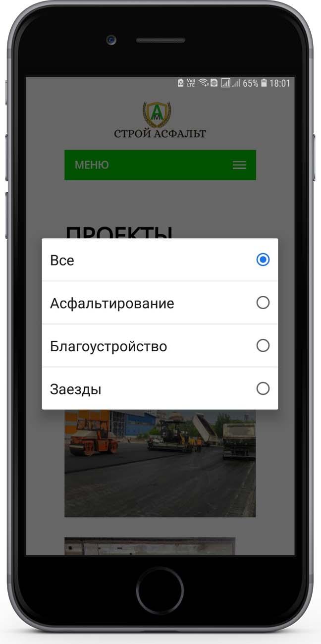 Адаптивный сайт для дорожных работ