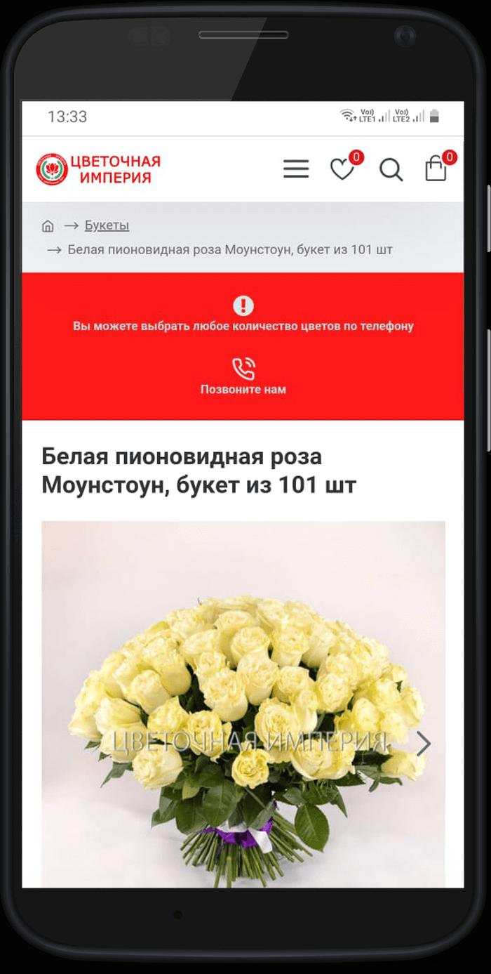Адаптивный дизайн для интернет-магазина цветов