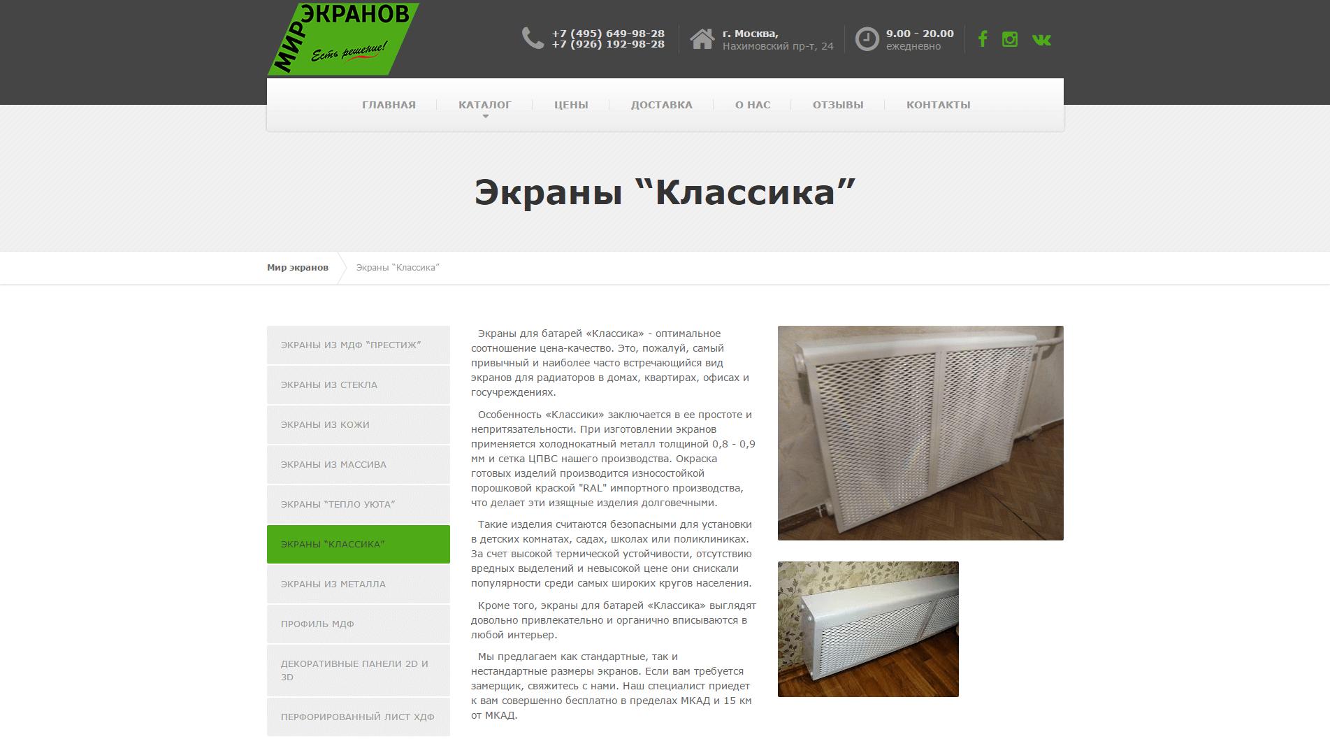 Внутренний раздел корпоративного сайта по продаже экраснов для радиаторов