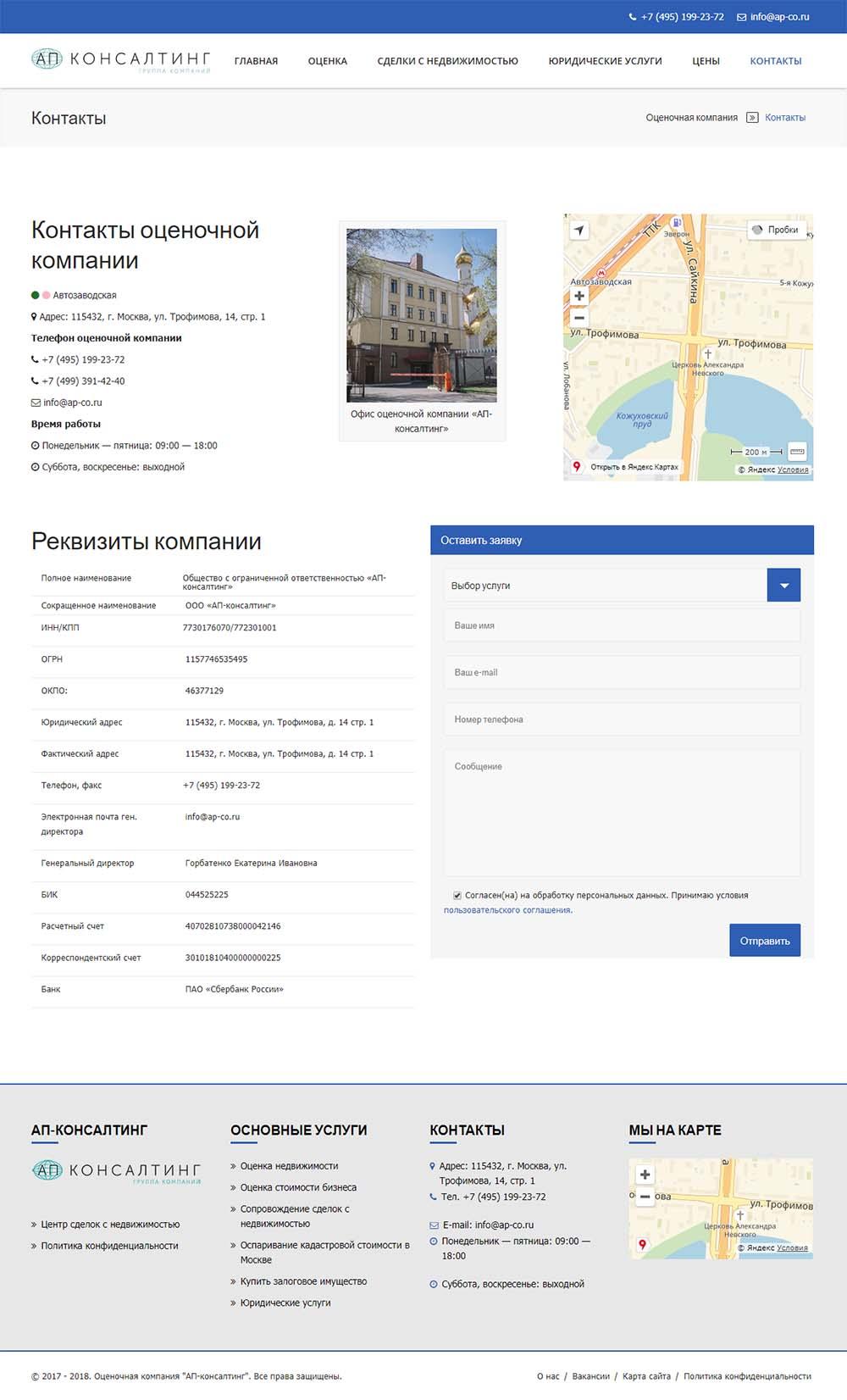 Раздел сайта оценочной компании