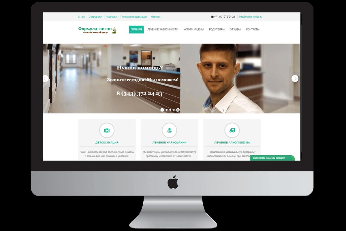 Разработка и продвижение сайта наркологической клиники
