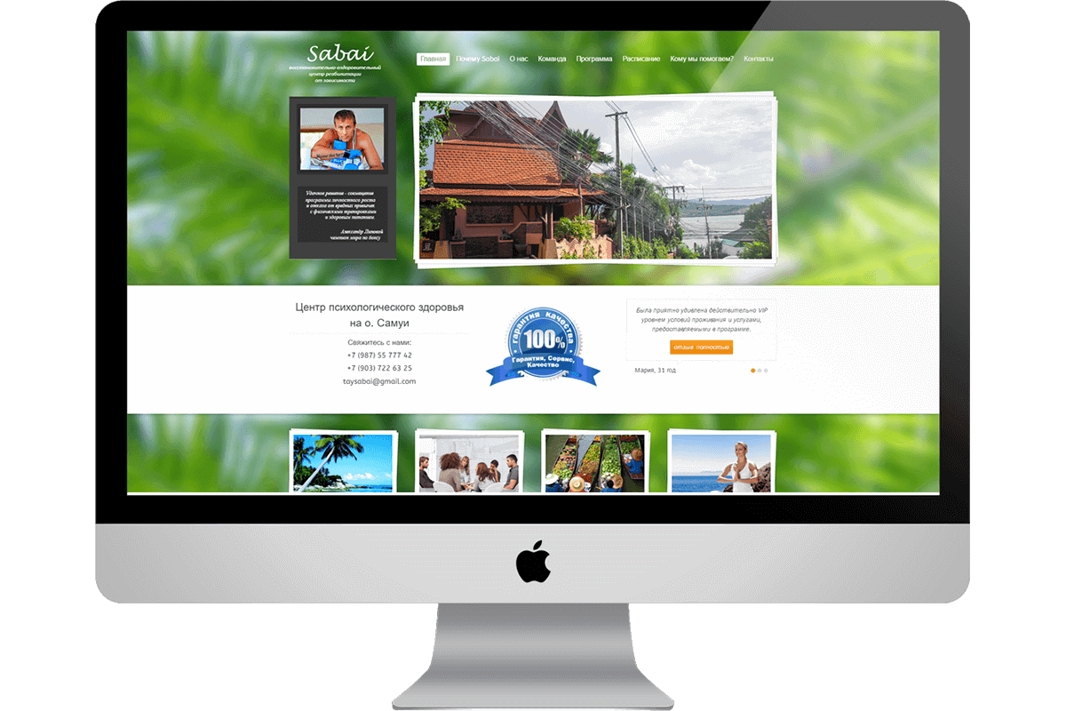 корпоративный сайт восстановительного центра
