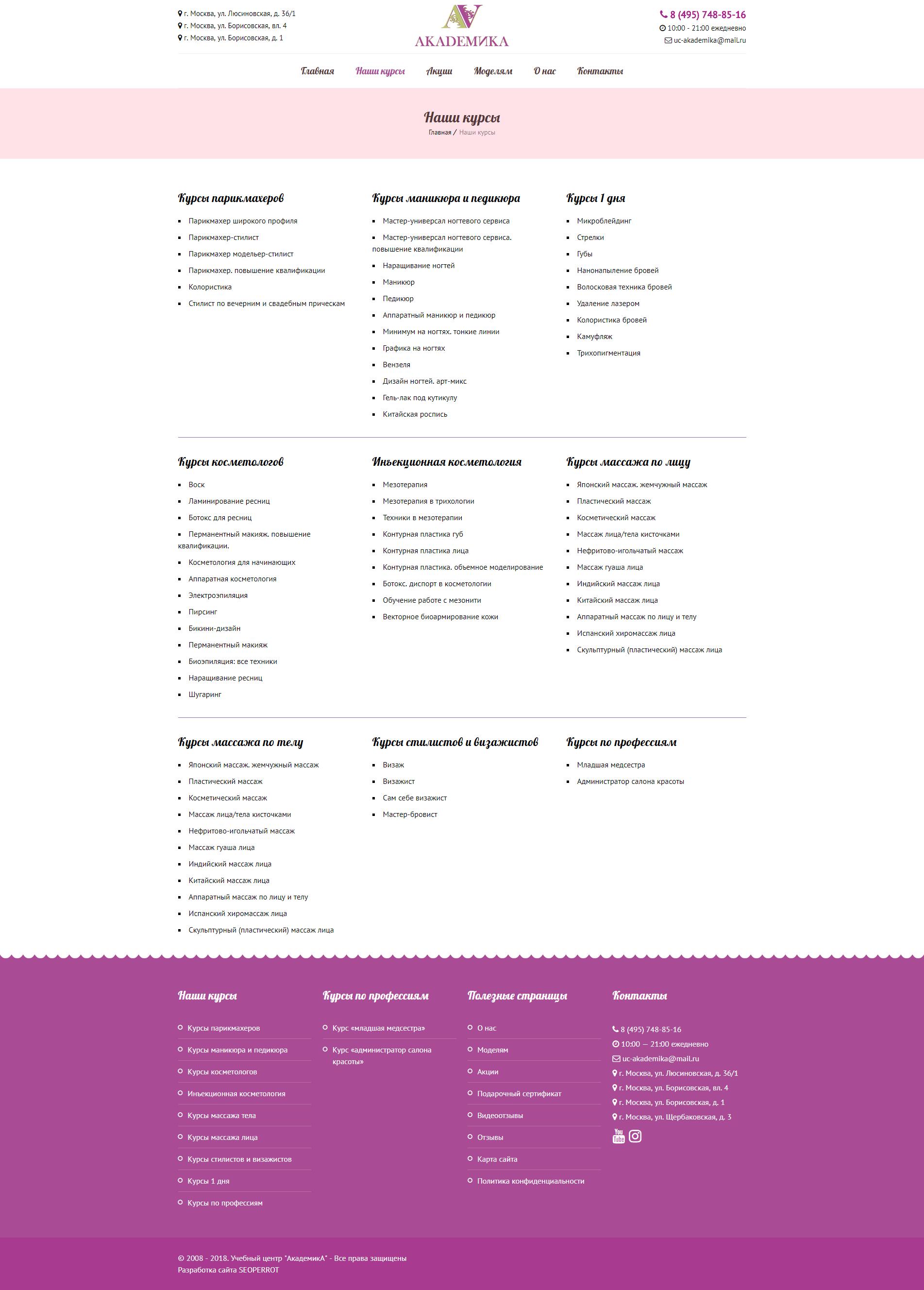 Раздел сайта учебного центра