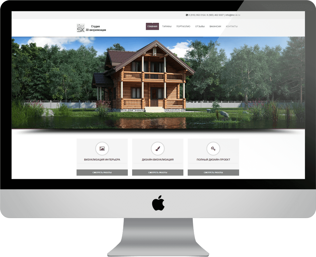 Разработка сайта для 3D-визуализации