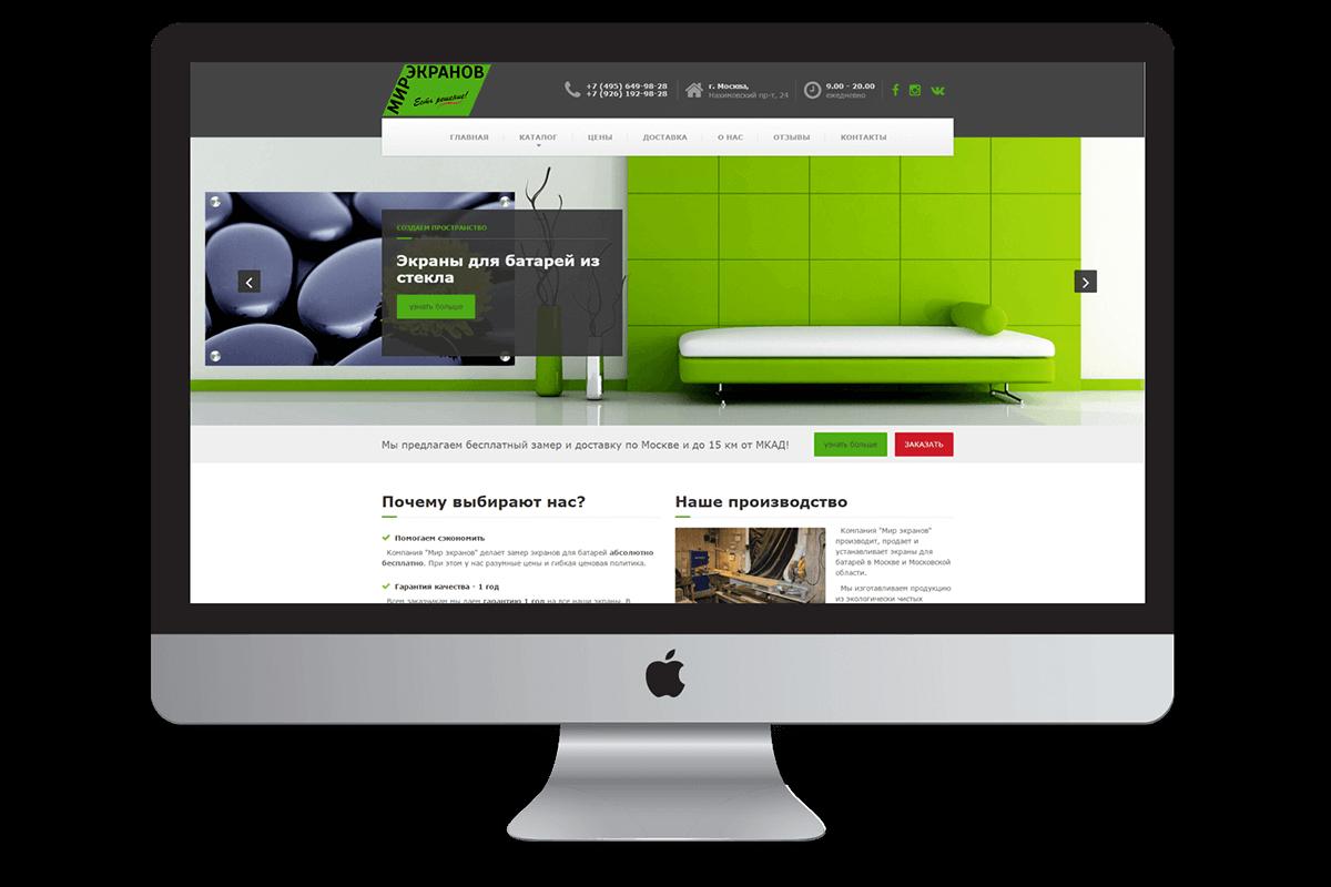 Сайт для продажи экранов для батарей