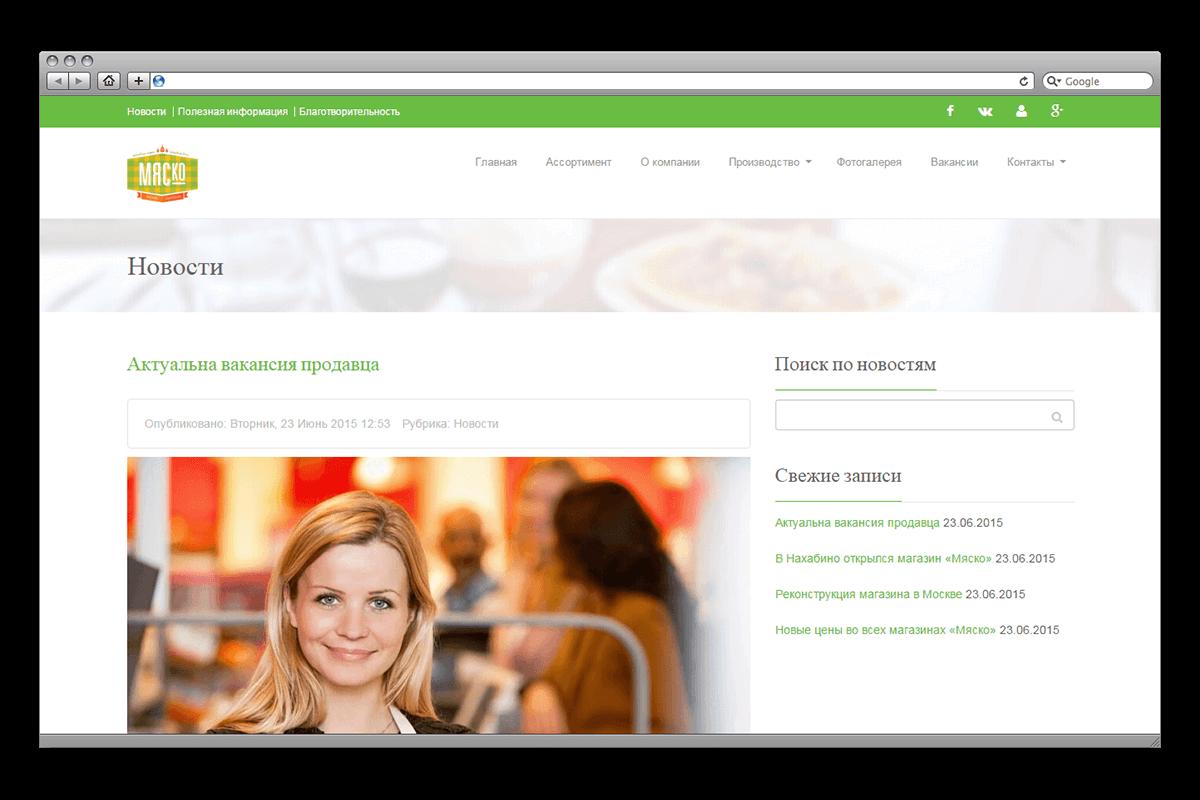 Раздел корпоративного сайта мясной компании