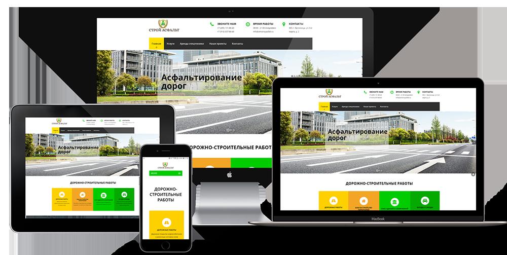 Создание сайта для компании по асфальтированию