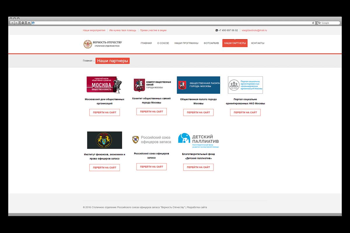 Внутренний раздел корпративного сайта РСОЗ