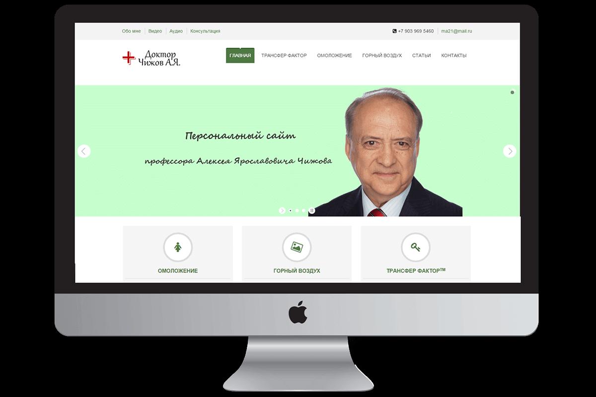 Создание личного сайта для доктора