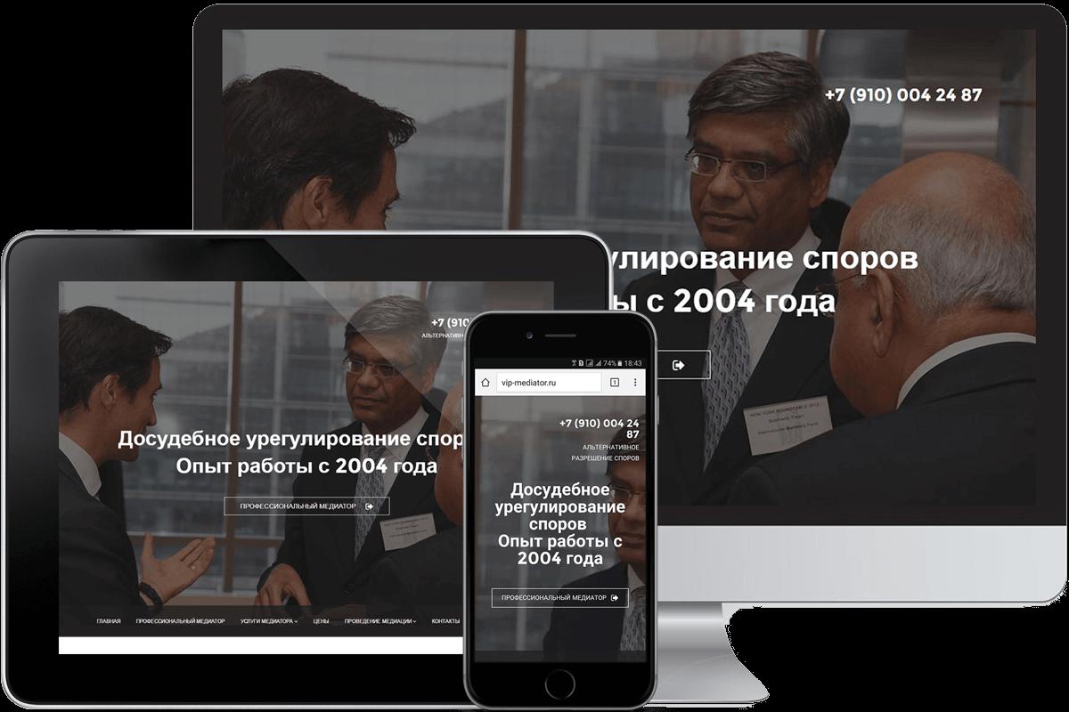 Разработка сайта для юриста медиатора