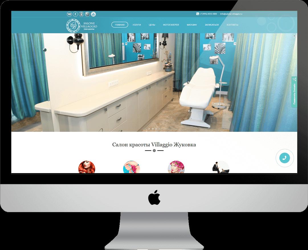 Разработка сайта для салона красоты в Жуковке