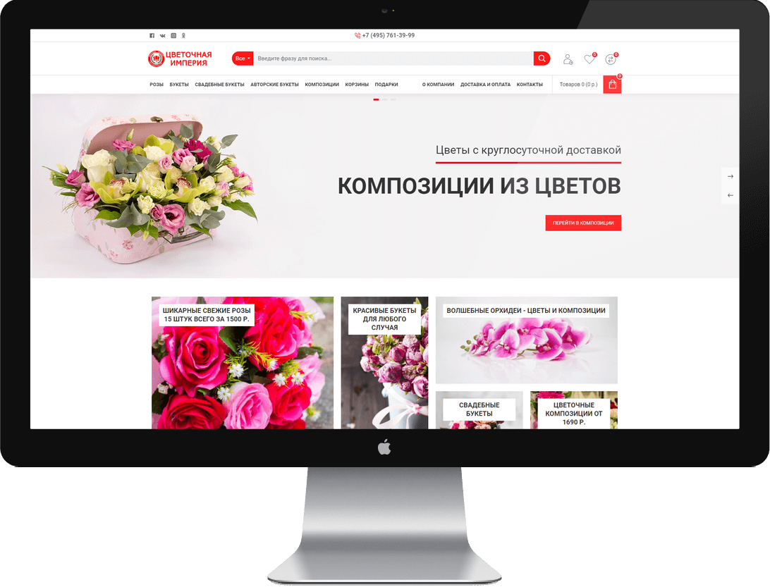 Разработка интернет-магазина цветов