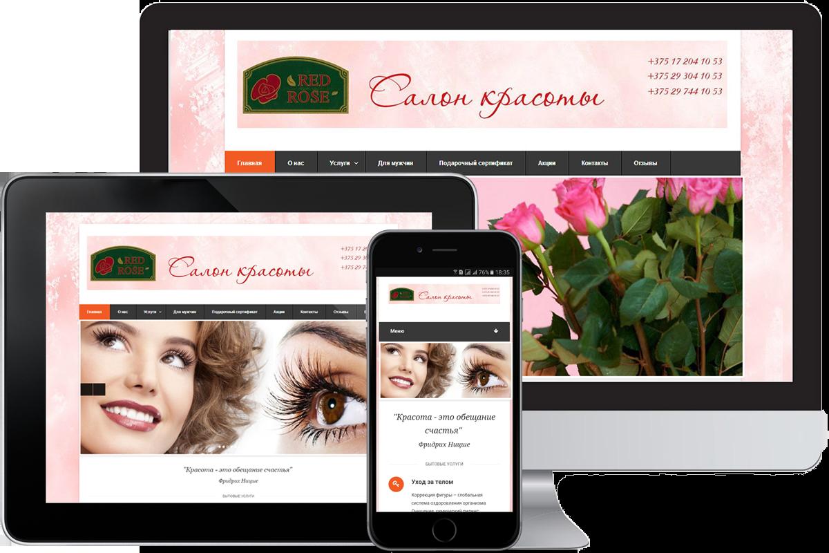 Создание и продвижение сайта для салона красоты - СЕОПЕРРОТ