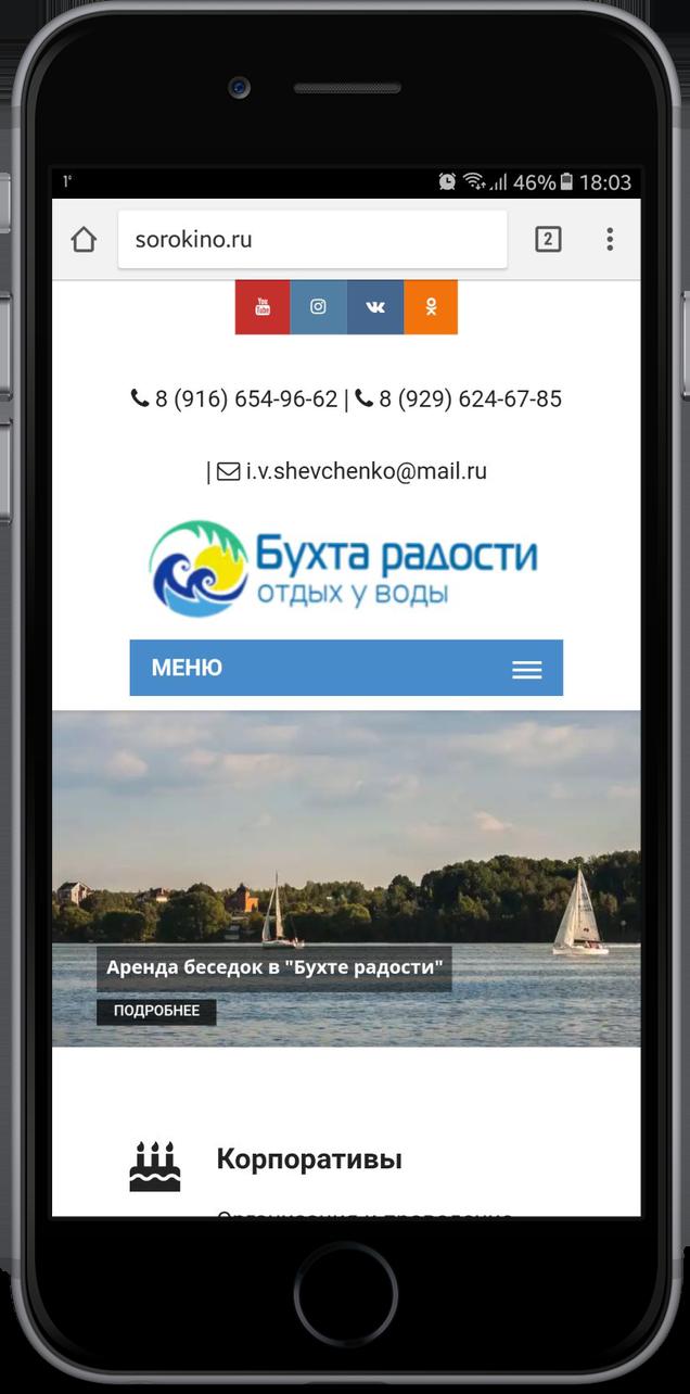 Адаптивный сайт зоны отдыха в Подмосковье