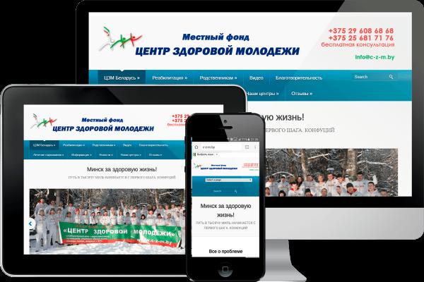 Сайт центра реабилитации