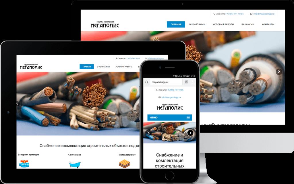 Адаптивный сайта по продаже стройматериалов