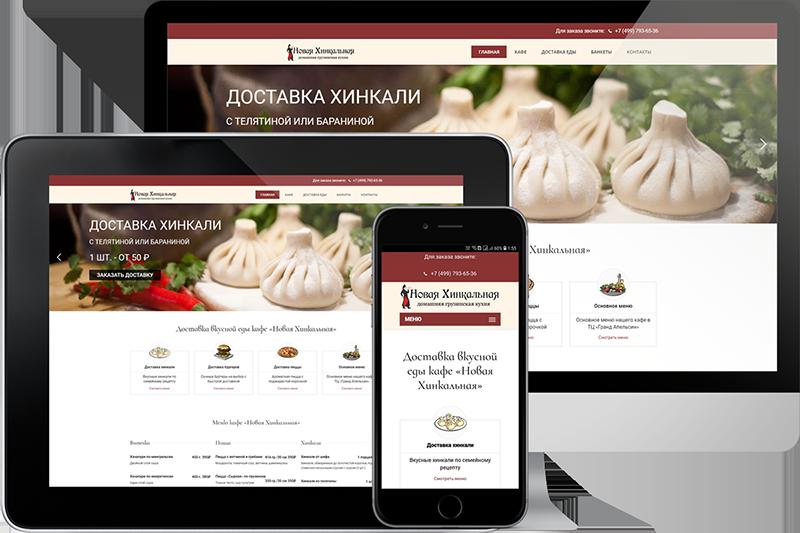 Создание интернет-магазина доставки еды из кафе