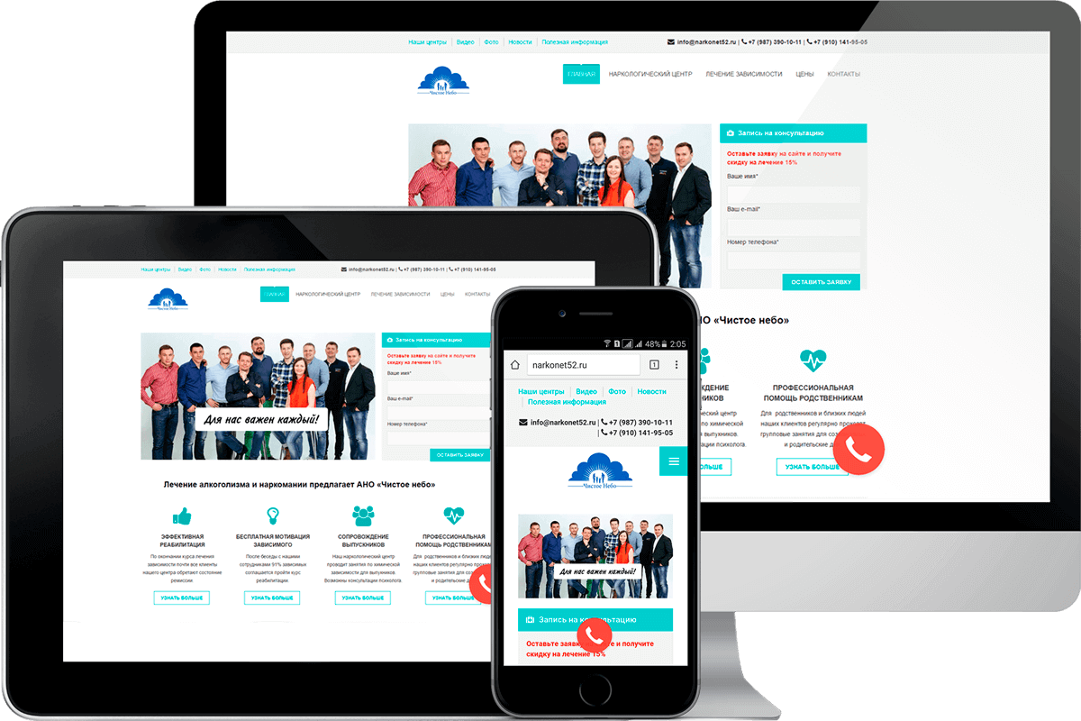 Создание корпоративного сайта для наркологического центра