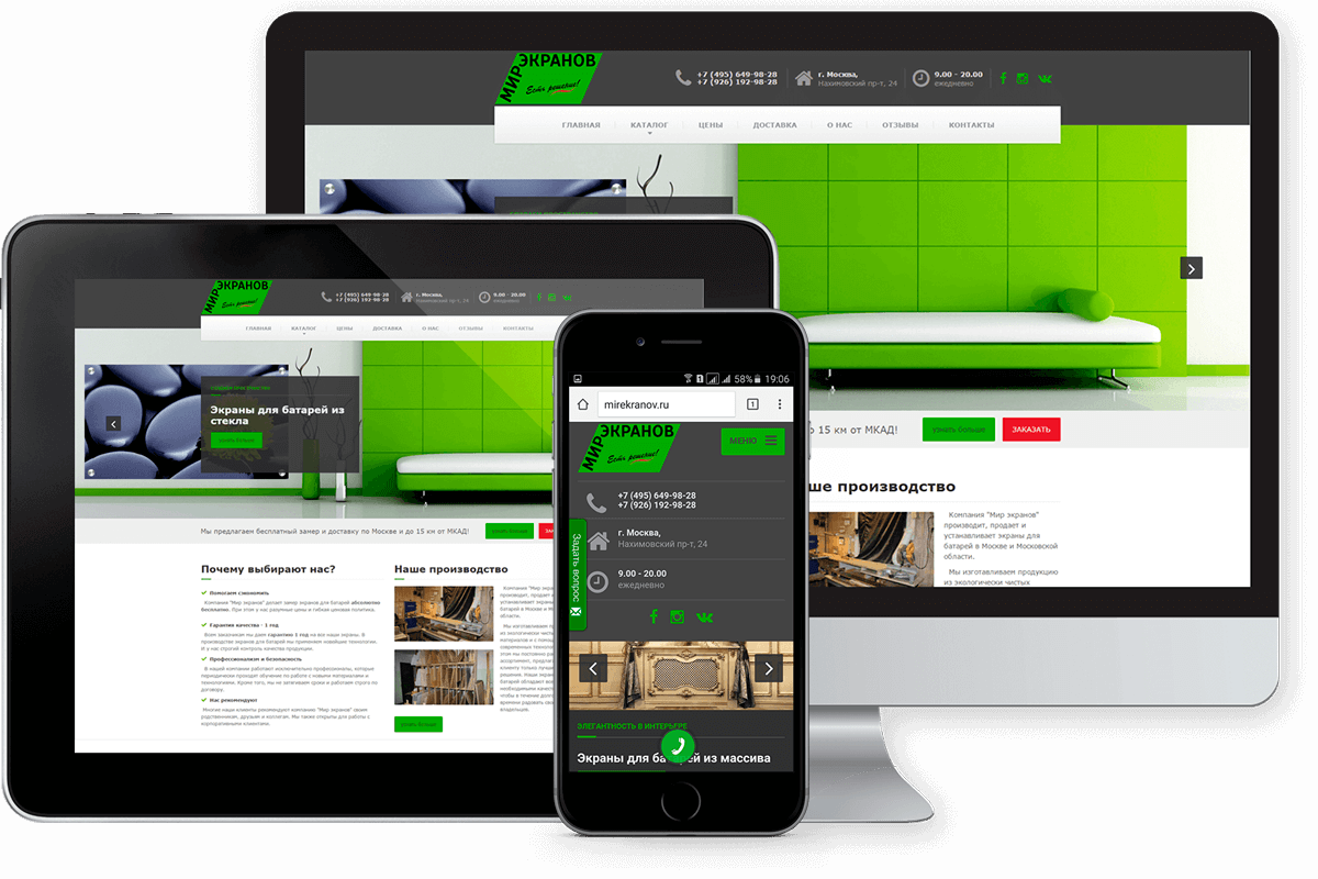 Разработка сайта для продажи экранов для радиаторов - СЕОПЕРРОТ