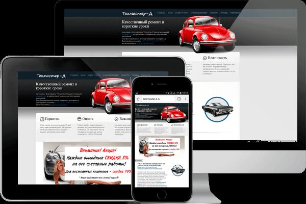 Создание адаптивного сайта для автосервиса