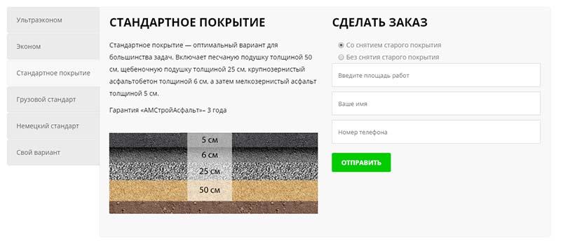 Создание сайта для компании в сфере дорожных работ