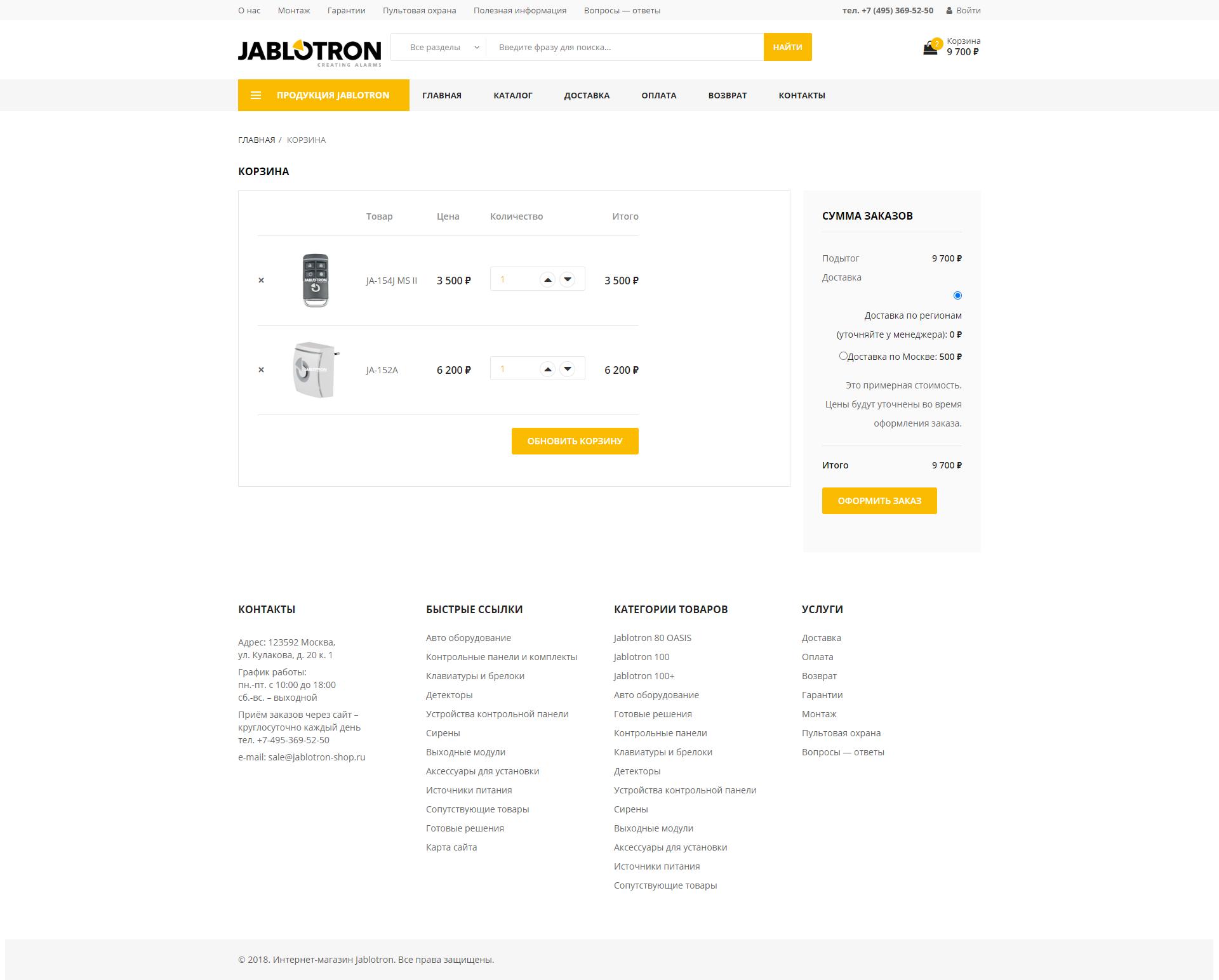Создание интернет-магазина для систем видеонаблюдения