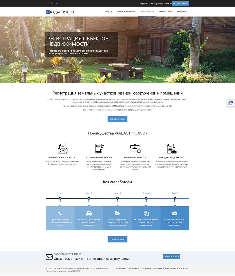 Сайт кадастровой компании