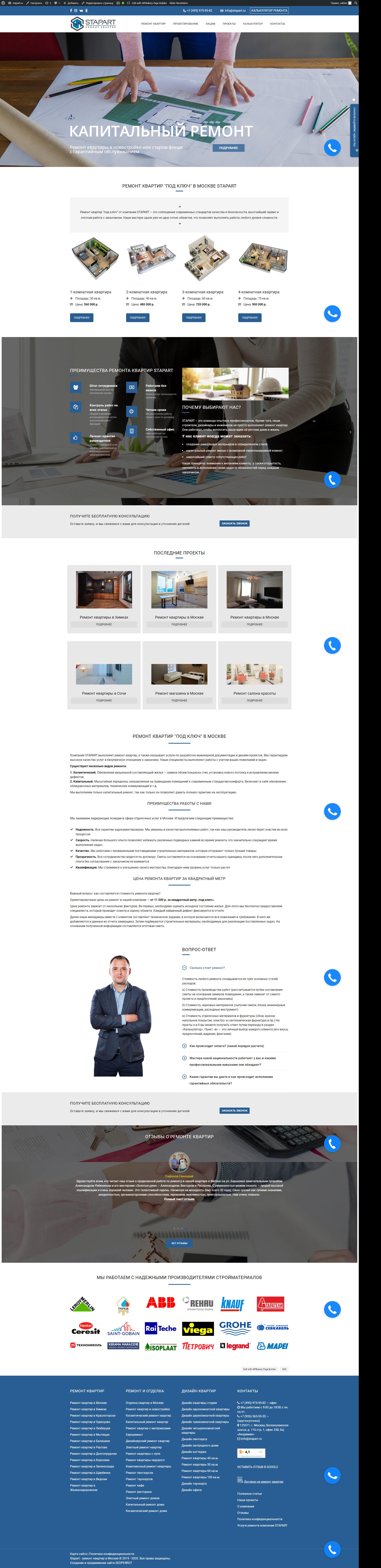 главная страница сайта ремонтной компании