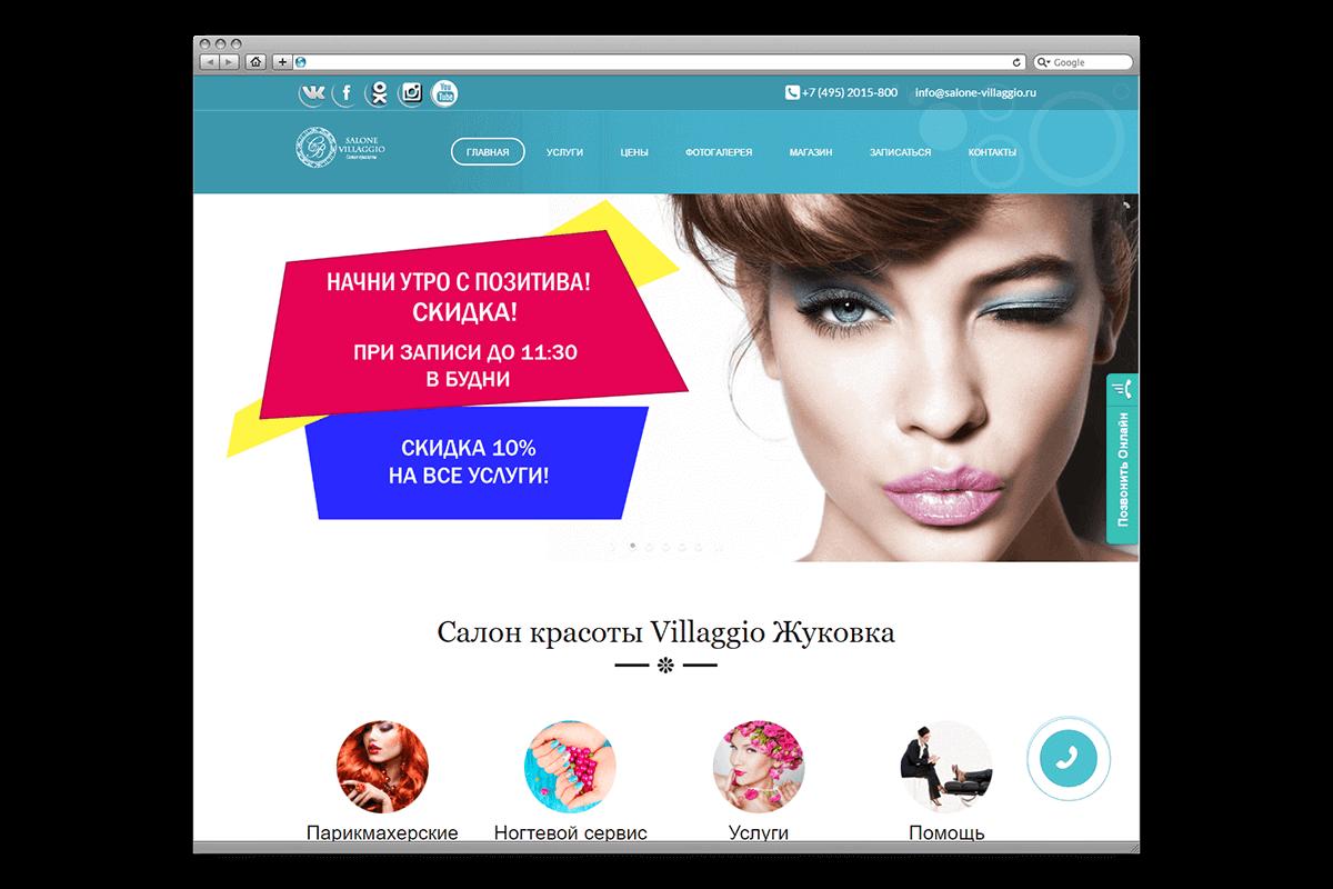 Главная страница салона красоты в Жуковке