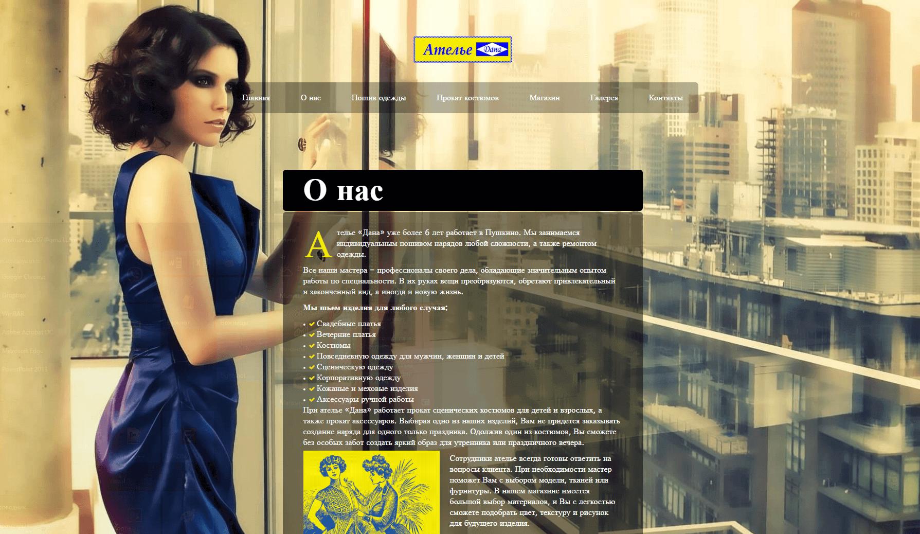 Внутренняя страница сайта ателье