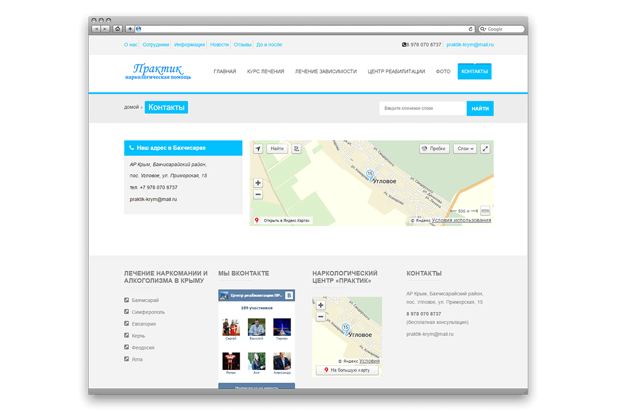 Внутренний раздел корпоративного сайта