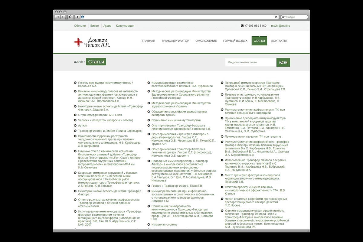 Внутренний раздел персонального сайта