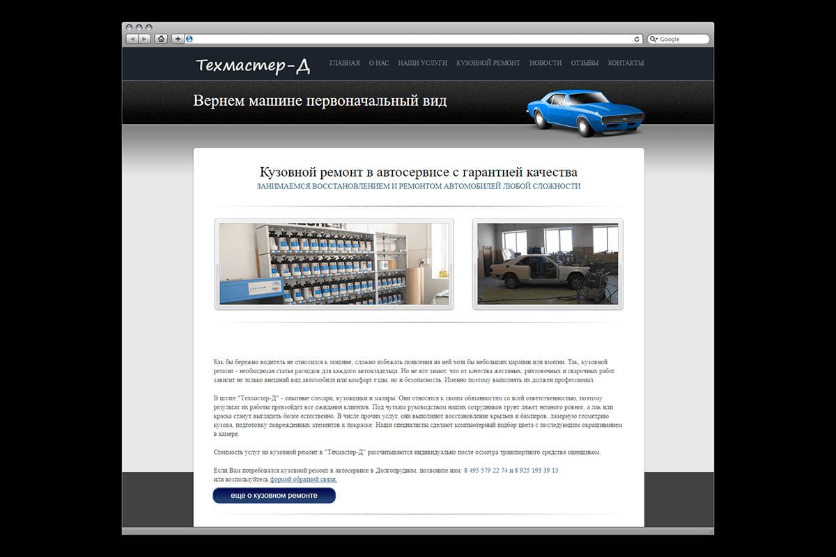 Внутренний раздел сайта техцентра